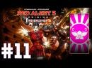 Прохождение CC: Red Alert 3 Uprising [Часть 11] Выпускной Экзамен Юрико