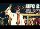 UFC-2ВЫХОДА НЕТ.Обзор второго турнира по смешанным единоборствам