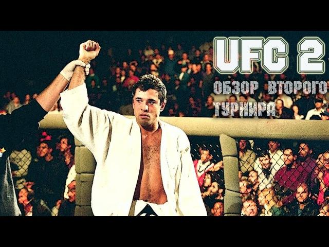 UFC-2:ВЫХОДА НЕТ.Обзор второго турнира по смешанным единоборствам » Freewka.com - Смотреть онлайн в хорощем качестве