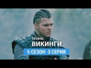 Викинги 5 сезон 3 серия Русское промо