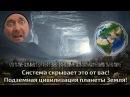 Система скрывает это от вас!Подземная цивилизация планеты Земля!