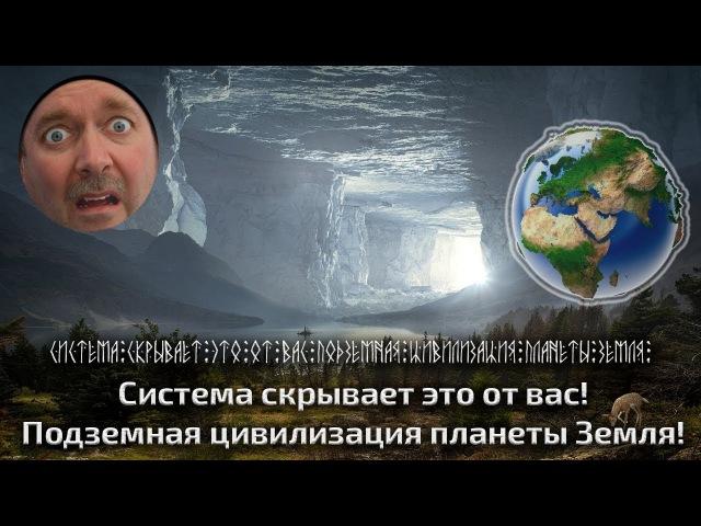 Система скрывает это от вас Подземная цивилизация планеты Земля