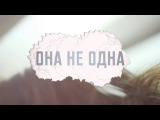 Ustinova feat. Sasha Dith Она не одна (Lyric Video)