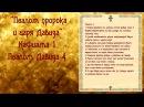 От напастей и бед Псалом пророка и царя Давида Кафизма 1 Псалом 4