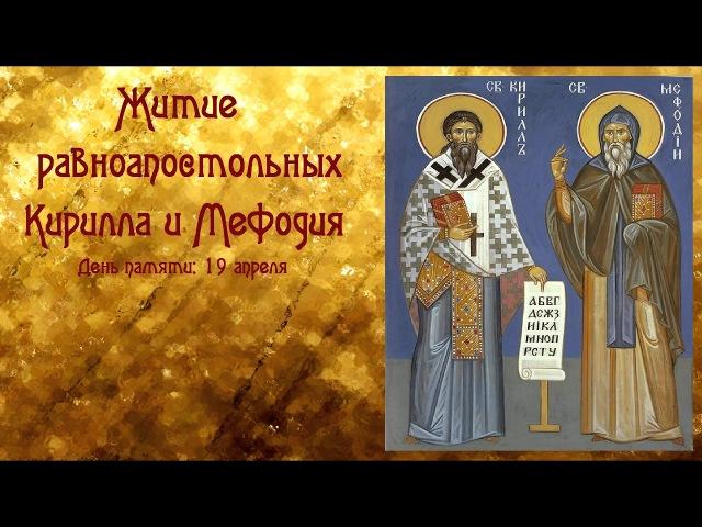 Житие равноапостольных Кирилла и Мефодия