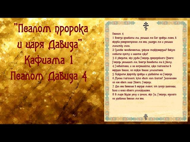 От напастей и бед.Псалом пророка и царя Давида Кафизма 1 Псалом 4