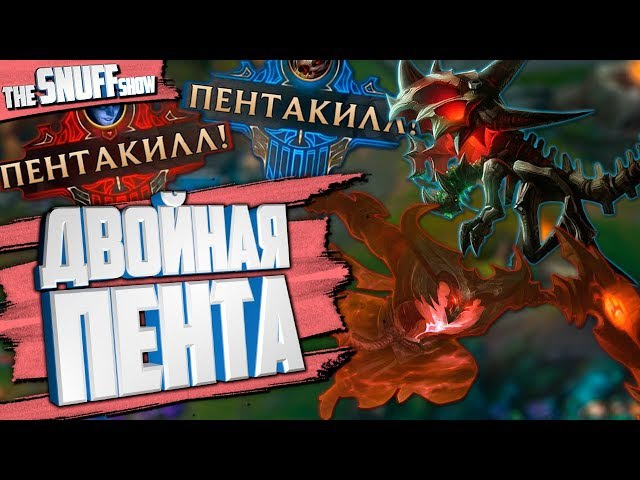 ДВОЙНАЯ ПЕНТА! Лига Легенд - Double Penta! League of Legends