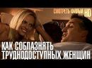 Как соблазнять труднодоступных женщин (2009) / Комедия