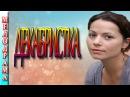 Лучшие видео youtube на сайте main-host Новые фильмы, мелодрама Декабристка новинки 2016