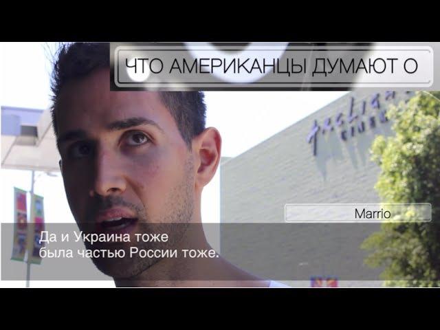 Американцы про КРЫМ Украина и Россия сегодня ( Russia Crimea Ukraine today)