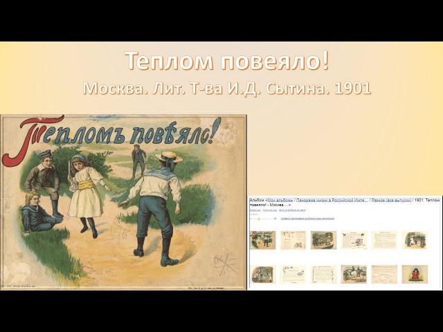 Теплом повеяло! - Москва. Лит. Т-ва И.Д. Сытина. 1901