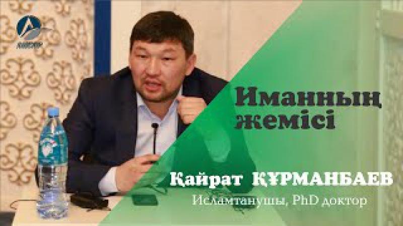 Қайрат Құрманбаев / Иманның жемісі