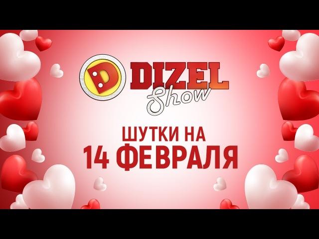 Лучшие приколы про влюбленных - смешные шутки в День святого Валентина от Дизель шоу » Freewka.com - Смотреть онлайн в хорощем качестве