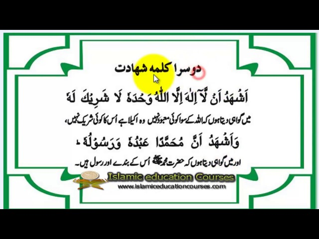 Second kalima shahadat with Translation In Urdu