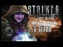 Stalker Lost Alpha Сталкер Лост Альфа Подземелья Агропрома Прохождение 5 серия