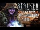Stalker Lost Alpha Сталкер Лост Альфа Идем в Темную долину Прохождение 7 серия