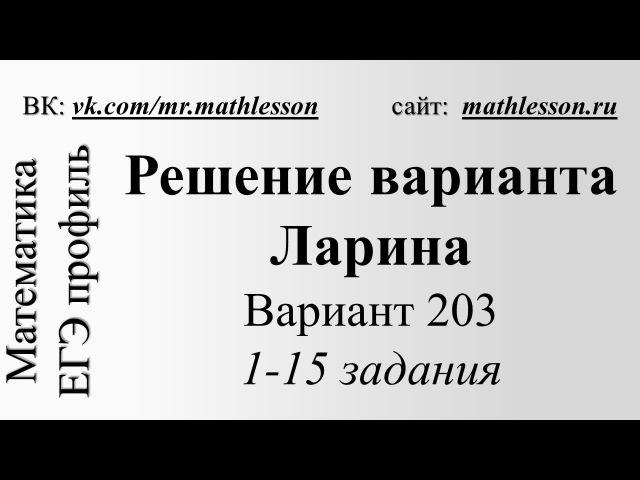 ЕГЭ-2018. Решение варианта Ларина (alexlarin) №203. 1-13 задания.