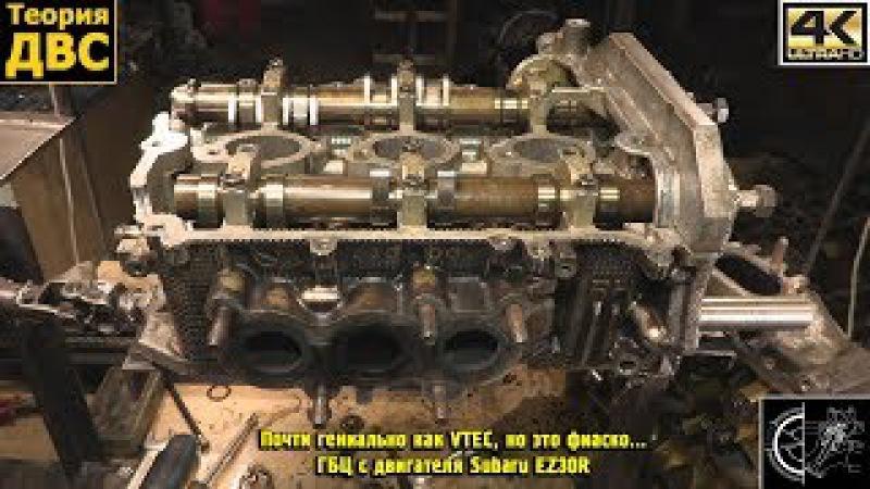 Почти гениально как VTEC, но это фиаско... - ГБЦ с двигателя Subaru EZ30R