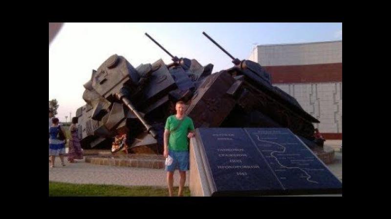 Я Помню Я Горжусь 70 Курской дуге Прохоровка 12 07