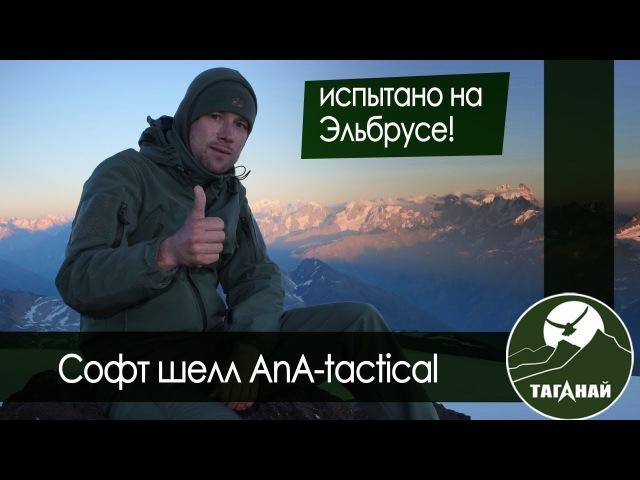 Обзор на софтшелл от ANA tactical. Испытано на Эльбрусе.
