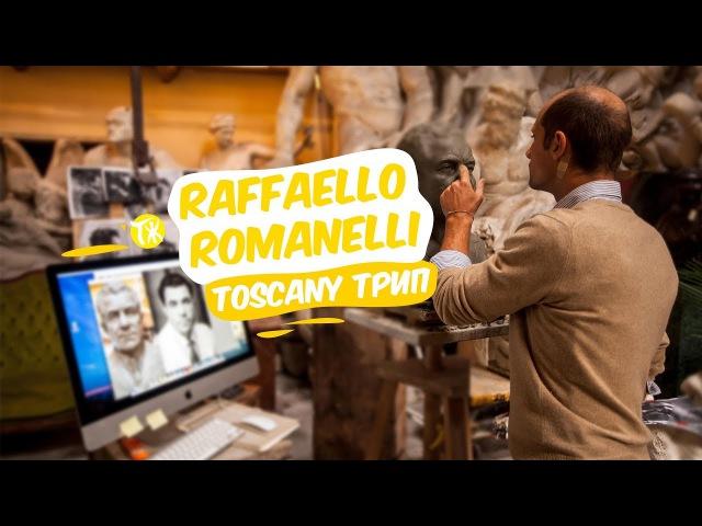 Travel Жажда - Raffaello Romanelli (Toscany Трип)