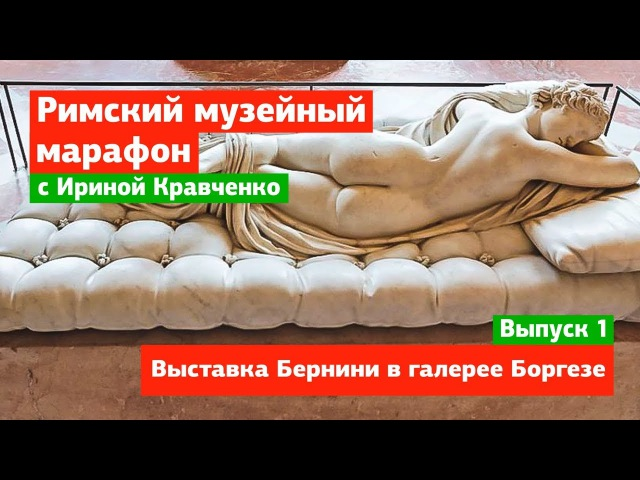 Выставка Бернини в галерее Боргезе Музейный марафон в Риме с Ириной Кравченко