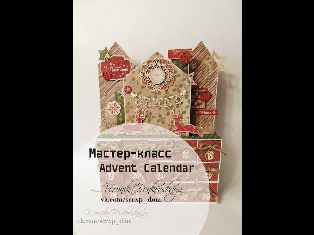 МК Адвент-календарь (часть3)
