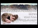 Русский отрыв по полной или почему мы непобедимы МАСЛЕННИЦА русский праздник