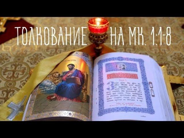 Евангелие от Марка часть 1 Проповедь Предтечи