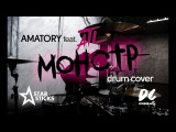 AMATORY — Монстр (feat. ATL) drum cover