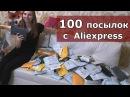100 посылок с Алиэкспресс Халява 11 11 и прочее