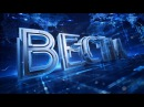 """В Голландии """"переобули"""" противника России. Вести в 22:00 с Казаковым от 26.12.17"""