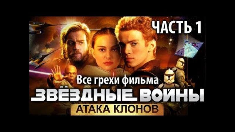 Все грехи фильма Звёздные войны: Эпизод 2 – Атака клонов, Часть 1