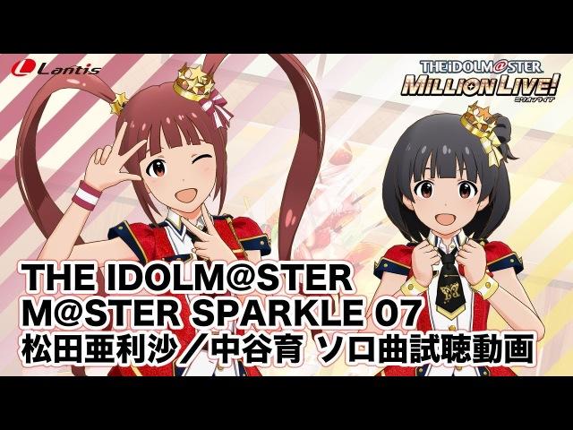 【アイドルマスター ミリオンライブ!】「Take! 3. 2. 1. → S・P・A・C・E↑↑」「ときどきシーソー」試聴動画