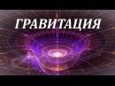 Космос 6 Гравитация
