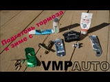 Смазки для тормозов от ВМПАвто 6 Смазок