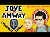Jove и Amway921 спасают танки Мультики про танки, баги и приколы WOT