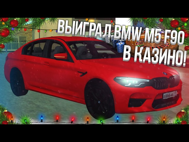 ВЫИГРАЛ BMW M5 F90 В КАЗИНО! СКОЛЬКО СЛИЛ? УДАЧНАЯ НОЧЬ! (MTA | Tonix)