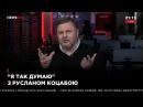 Коцаба: Саакашвили будет влиять на Украину из-за границы 17.02.18