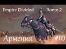 Total War: Rome II. Empire Divided. Армения. Легенда. 10 ~ Расширяем границы