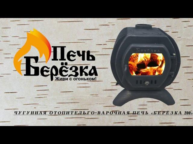 Отопительно-варочная печь Берёзка 200