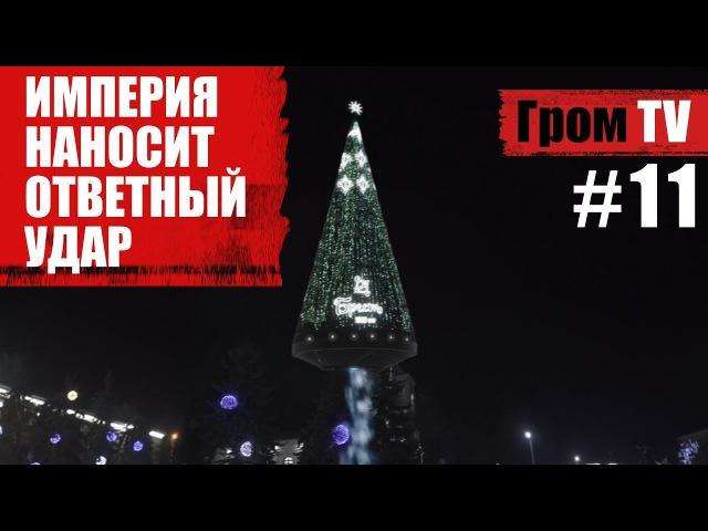 Империя наносит ответный удар (г.Брест, пл.Ленина 2018г.)