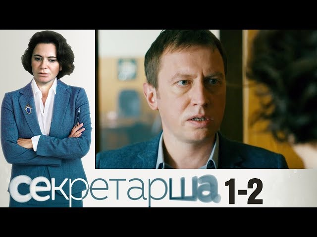 Секретарша - 1-2 серии - детективный сериал HD