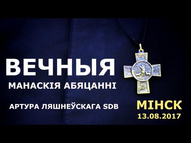 Вечныя манаскія абяцанні кл. Артура Ляшнеўскага SDB 13.08.2017