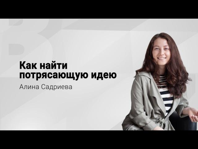 Как найти идею | Алина Садриева на WomenTalks