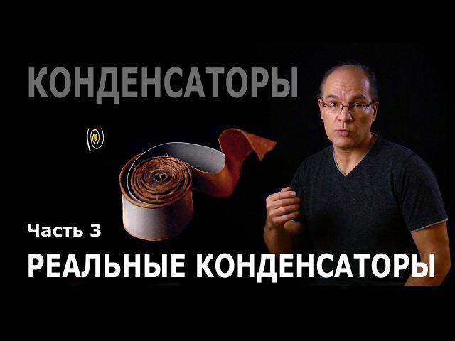 Конденсаторы Часть 3 Реальные конденсаторы