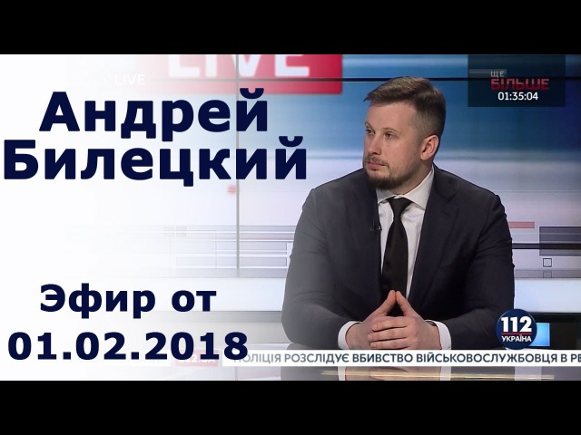 Андрей Билецкий народный депутат гость 112 Украина 01 02 2018