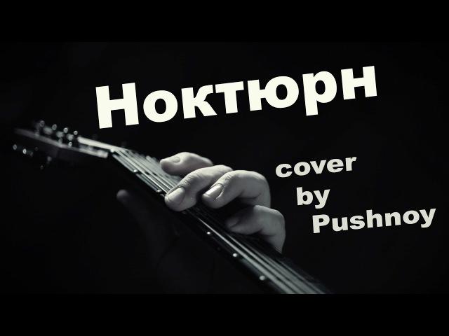 Ноктюрн (Муслим Магомаев, cover by Pushnoy)