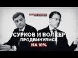 Сурков и Волкер продвинулись на 10 (Руслан Осташко)