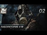 Прохождение S.T.A.L.K.E.R. Тень Чернобыля  Часть 2 Лаборатория X18